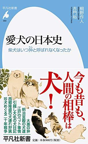 愛犬の日本史: 柴犬はいつ狆と呼ばれなくなったか / 桐野 作人,吉門 裕