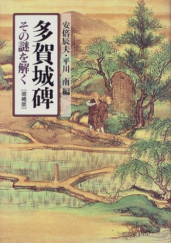 多賀城碑―その謎を解くの詳細を見る