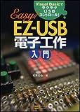 EZ-USB電子工作入門 Visual BasicでラクラクUSBコントロール