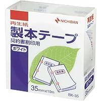 ニチバン 製本テープ契約書割印用ホワイト幅35mm5巻