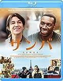 サンバ[Blu-ray/ブルーレイ]