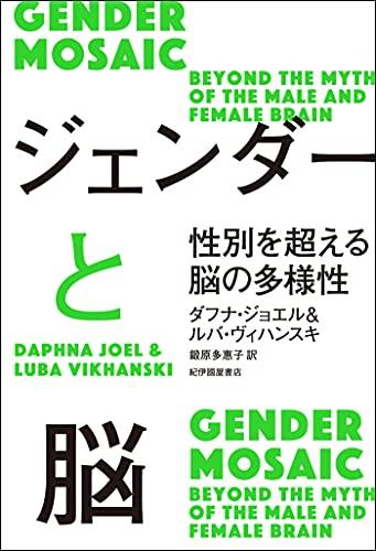 ジェンダーと脳――性別を超える脳の多様性