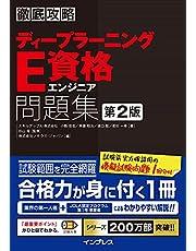 徹底攻略ディープラーニングE資格エンジニア問題集 第2版 (徹底攻略シリーズ)