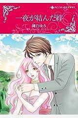 一夜が結んだ絆 (ハーレクインコミックス) Kindle版