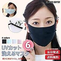 クローバーデポ 6枚 アイスシルク マスク 冷感 布 洗えるマスク 大人用 子供用 女性用 個包装 小さめ uvカット d2710058 ピンク(6枚セット)