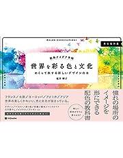 配色アイデア手帖 世界を彩る色と文化 めくって旅する新しいデザインの本[完全保存版]