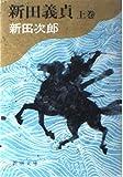 新田義貞 (上巻) (新潮文庫)