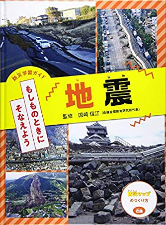 地震 (防災学習ガイドもしものときにそなえよう)