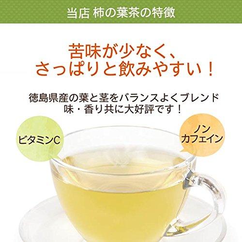 川本屋『徳島県産柿の葉茶』