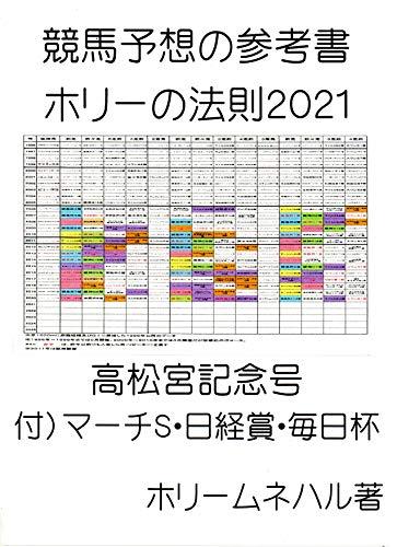 競馬予想の参考書ホリーの法則2021高松宮記念号