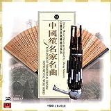 Boat Song of Lake Weishan