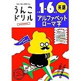 うんこドリル アルファベット・ローマ字 小学1~6年生 (うんこドリルシリーズ)
