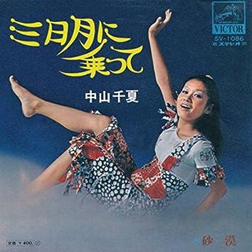 Mikazuki ni Notte(Original Cover Art)