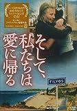 【DVD】そして、私たちは愛に帰る