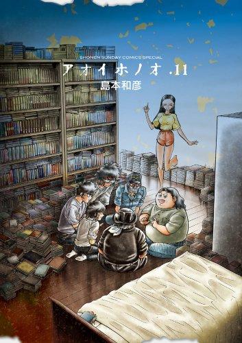 アオイホノオ (11) (少年サンデーコミックススペシャル)の詳細を見る