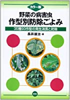 カラー版・野菜の病害虫 作型別防除ごよみ―35種93作型の発生消長と防除