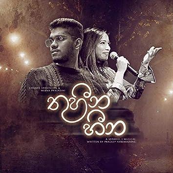 Thuheena Heena (feat. Meena Prasadini)