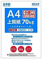 【中厚口】A4 上質紙 70kg 国産(日本製紙 NPI上質) (150枚)