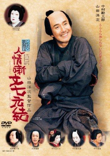 人情噺文七元結 [Blu-ray]