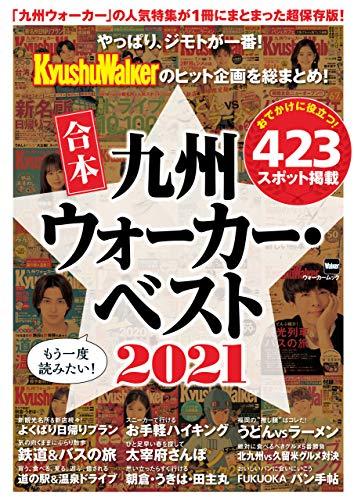 合本 九州ウォーカー・ベスト2021 (ウォーカームック)