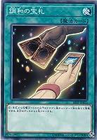 遊戯王 調和の宝札 18TP-JP413 トーナメントパック2018 Vol.4
