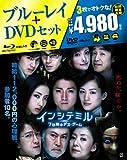 インシテミル 7日間のデス・ゲーム ブルーレイ&DVDセット[Blu-ray/ブルーレイ]