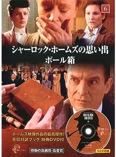 シャーロック・ホームズの思い出 6 ( 英日対訳ブック+特典DVD付 ) SHD-2706B
