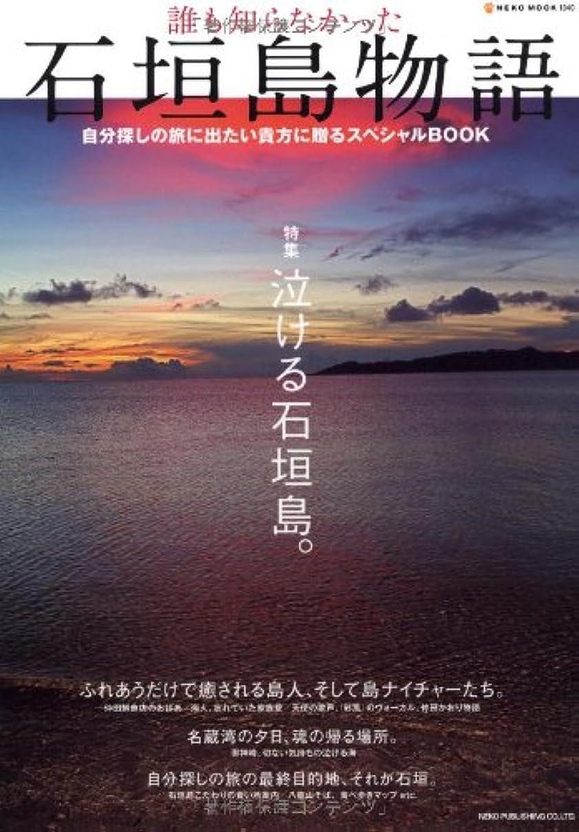 マイル子羊お誰も知らなかった石垣島物語―自分探しの旅に出たい貴方に贈るスペシャルBOOK (NEKO MOOK 1340)