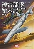 神雷部隊始末記 増補版 (HJ軍事選書)