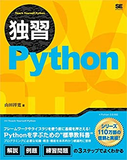[山田 祥寛]の独習Python