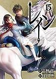 レイン 15巻 (コミックブレイド)