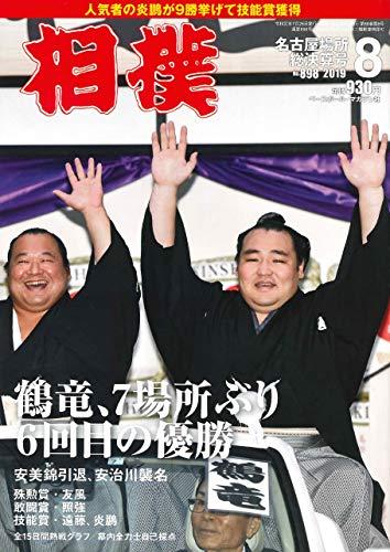 相撲 2019年 08 月号 名古屋場所総決算号