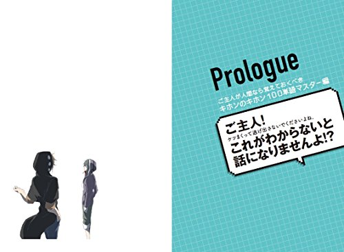 KADOKAWA(カドカワ)『「カゲロウデイズ」で中学英単語が面白いほど覚えられる本』