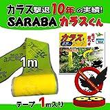 【買い足し用】カラス対策グッズ「SARABAカラスくん」テープ1m