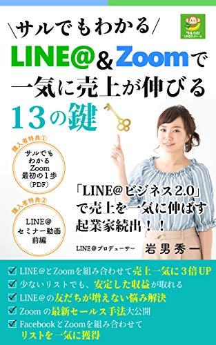 [LINEマーケティング専門家 岩男秀一, 岩男秀一]のサルでもわかる「LINE@とZoom」で一気に売上が伸びる13の鍵: そして時代はLINE@ビジネス3.0へ