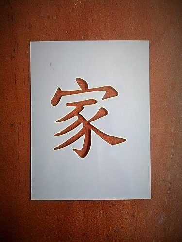 Chinese Symbol for Family Stencil (2 Inch)