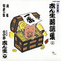 決定盤 志ん生落語集ベストコレクション(15)妾馬/宿屋の富