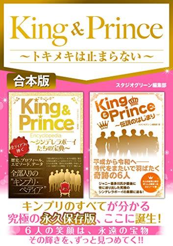 King & Prince~トキメキは止まらない~