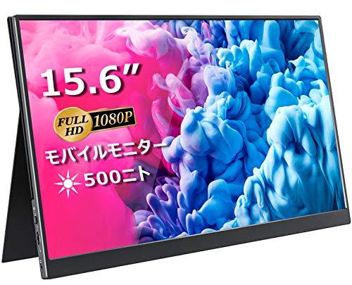 モバイルモニター ディスプレイ cocopar 15.6インチグレア光沢IPSパネル HDRモード/ブルーライト薄型軽量 1920x1080FHD USB Tpye-C/mini HDMI/カバー付3年保証 PSE認証済み zg-156p