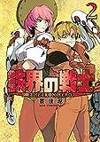 鉄界の戦士(2) (KCデラックス)