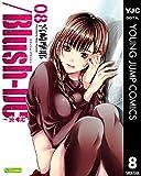 /Blush-DC ~秘・蜜~ 8 (ヤングジャンプコミックスDIGITAL)
