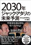 2030年ジャック・アタリの未来予測―不確実な世の中をサバイブせよ!