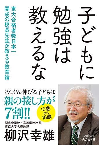 子どもに勉強は教えるな 東大合格者数日本一 開成の校長先生が教える教育論