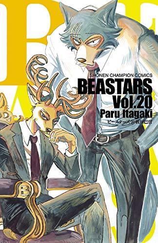 BEASTARS 20 (20) (少年チャンピオン・コミックス)
