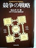競争の戦略 (1982年)