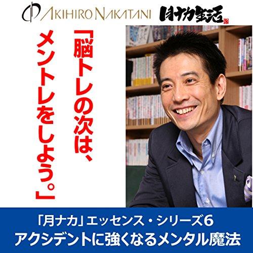 中谷彰宏「脳トレの次は、メントレをしよう。」――アクシデントに強くなるメンタル魔法(「月ナカ」エッセンス・シリーズ6) | 中谷 彰宏