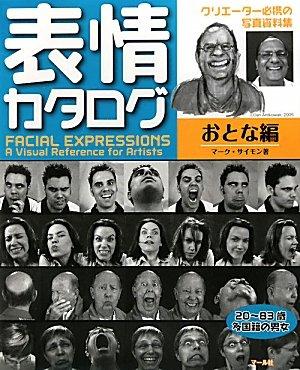 『表情カタログ おとな編』のトップ画像