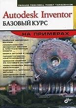 Autodesk Inventor. Basic Course on examples. / Autodesk Inventor. Bazovyy kurs na primerakh.