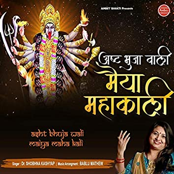 Ashta Bhuja Wali Maiya Mahakali