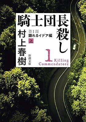 騎士団長殺し 1〜4(新潮文庫)